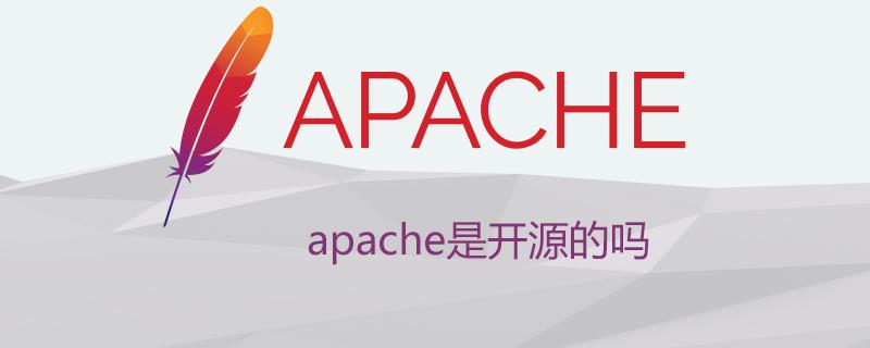 apache是開源的嗎