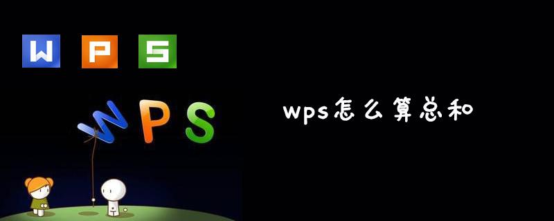 wps怎么算總和