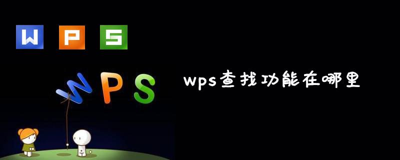 wps查找功能在哪里