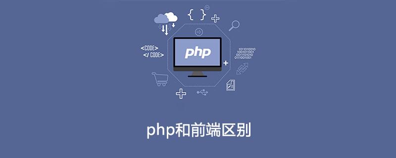 php和前端的區別