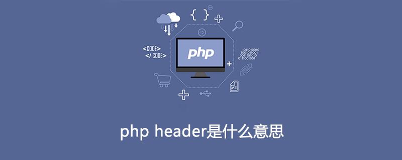 php header是什么意思