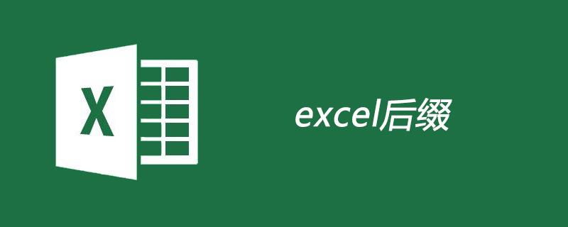 excel后綴名是什么