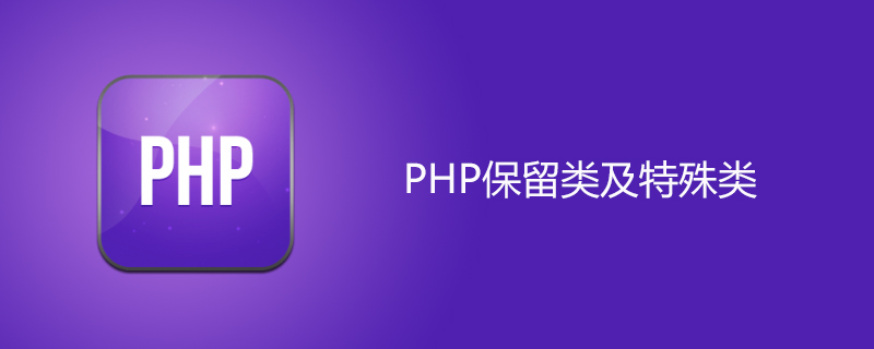 PHP保留類及特殊類