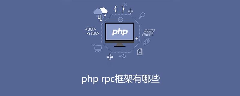 php rpc框架有哪些