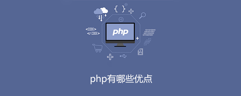 php有哪些優點