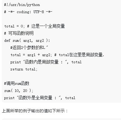 python中的局部与全局变量的定义及用法分析(实例)