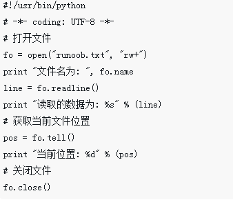 Python的File tell()方法使用方法及作用解析(实例)