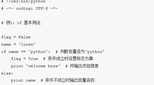 python条件语句是什么?条件语句的一般格式是什么样的?