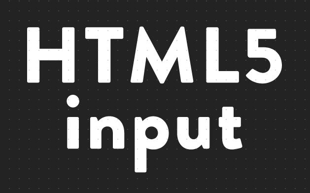 HTML5 input number是什么?HTML5 input type的详细介绍(内附属性图)