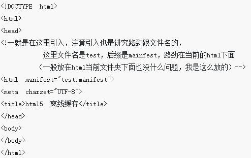html5 如何做到application cache?离线储存技术的简要说明