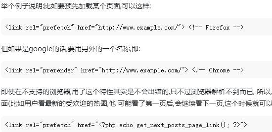 HTML5中如何使用rel属性的预加载功能?