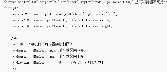 html5使用canva实现验证码效果(代码实例)