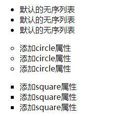 html支持的列表标签:无序列表、有序列表和定义列表(介绍)