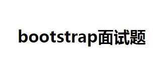 bootstrap的常见面试题(总结)