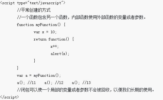 JavaScript学习之什么是闭包?js闭包的介绍