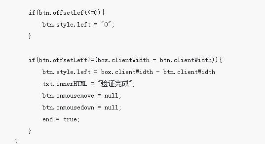JavaScript实现前端滑块验证效果(代码实例)