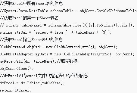 C#如何使用 OleDbConnection 连接读取Excel?(代码实例)