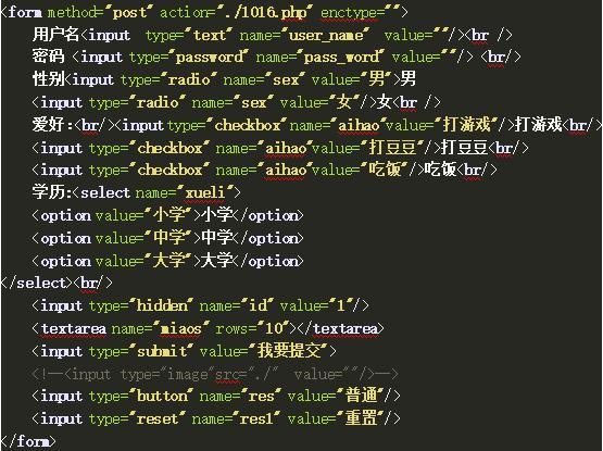 html中form表单的内标签是什么?如何使用 ?