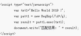 js中的正则表达式与RegExp 对象