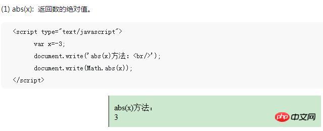 js中Math对象是什么?如何使用?