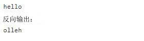 PHP如何反向输出字符串?使用递归调用输出