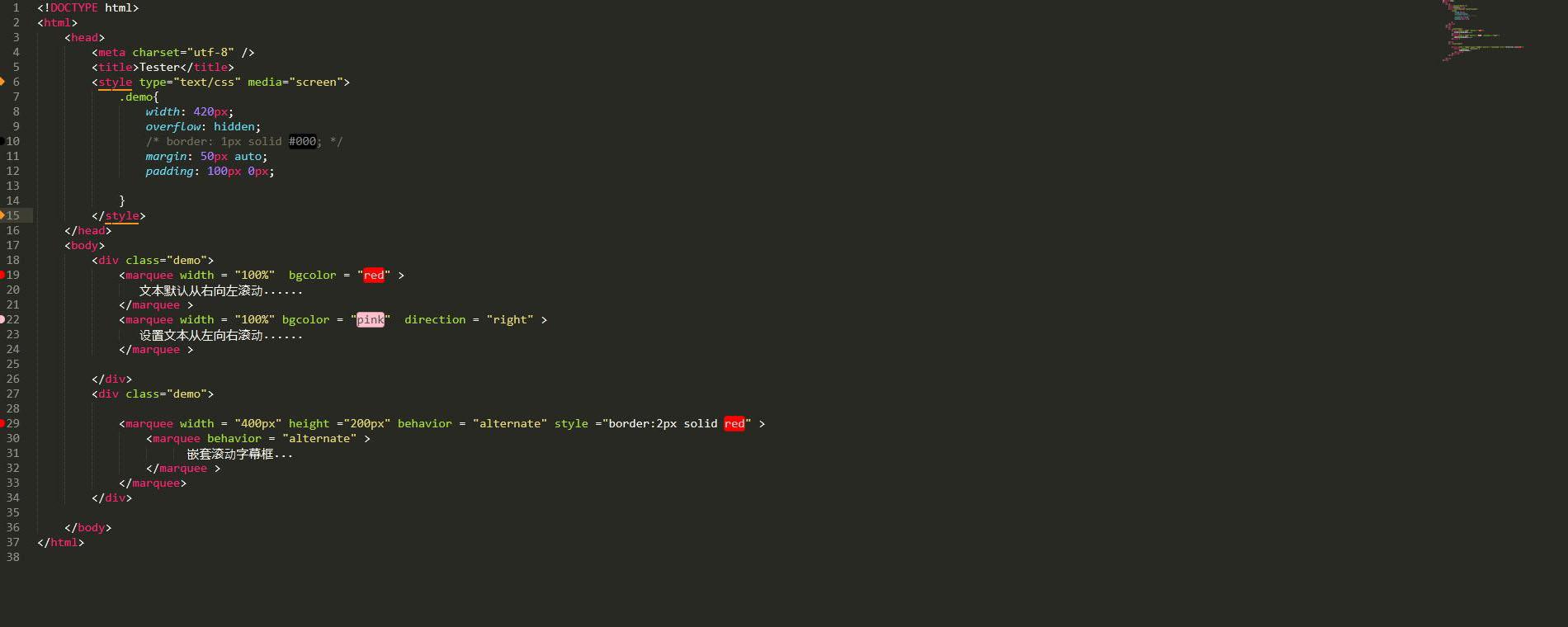HTML如何实现文字的滚动效果
