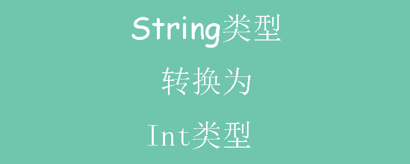 java如何把String类型转换为int类型