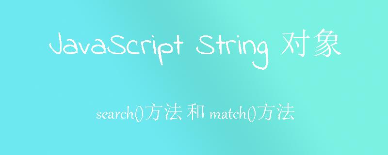 js如何查找字符串中指定的子字符串