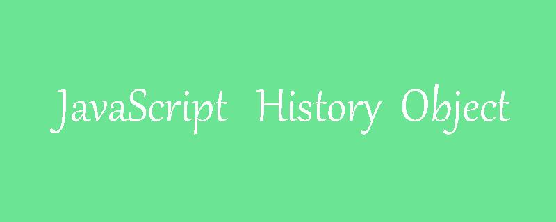 JavaScript的历史对象是什么