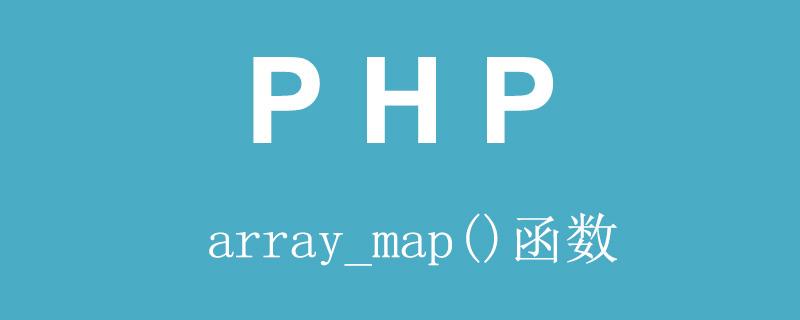 php中array_map()函数如何使用?(代码示例)