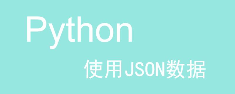 如何在Python中使用JSON数据?(代码示例)