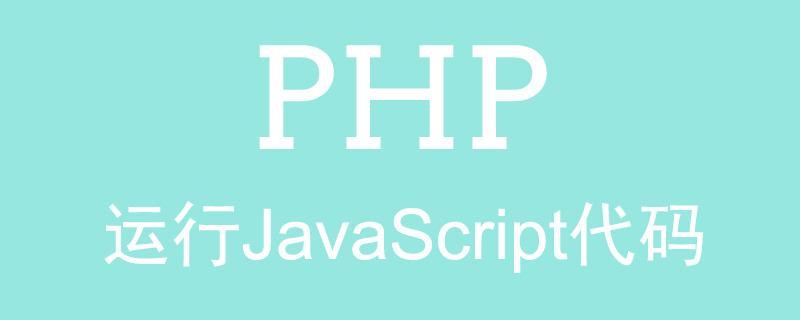如何在PHP中运行JavaScript代码?(代码示例)