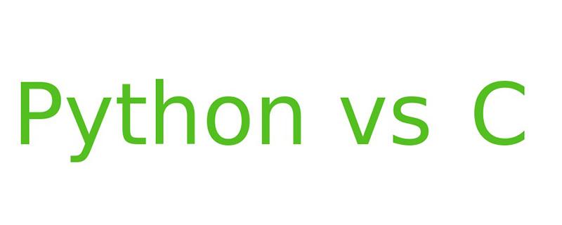 Python和C语言的区别是什么?Python和C语言的简单比较
