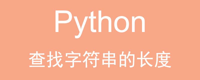 Python如何查找字符串的长度?(代码示例)