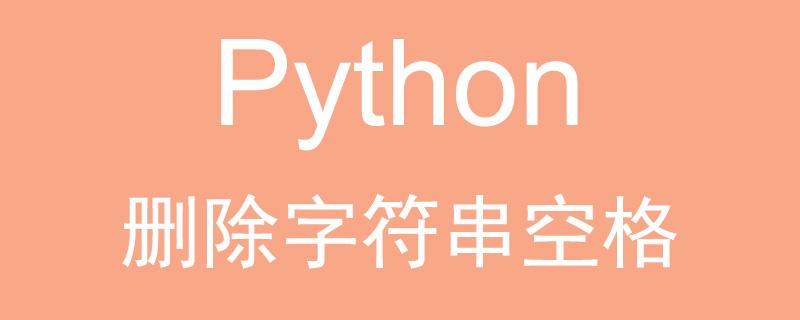 Python如何删除字符串中所有空格