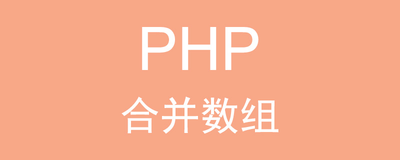 PHP如何合并两个或多个数组