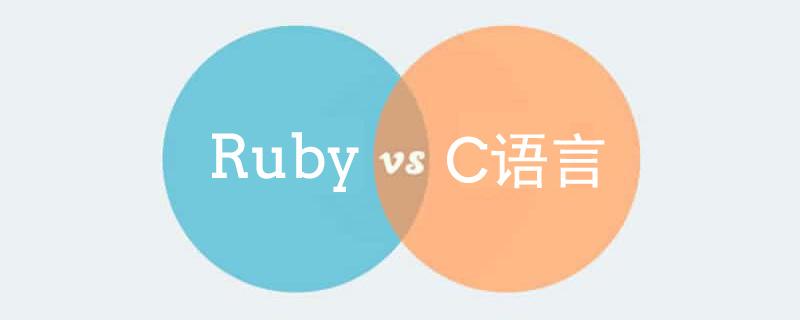 浅谈Ruby和C语言之间的异同点