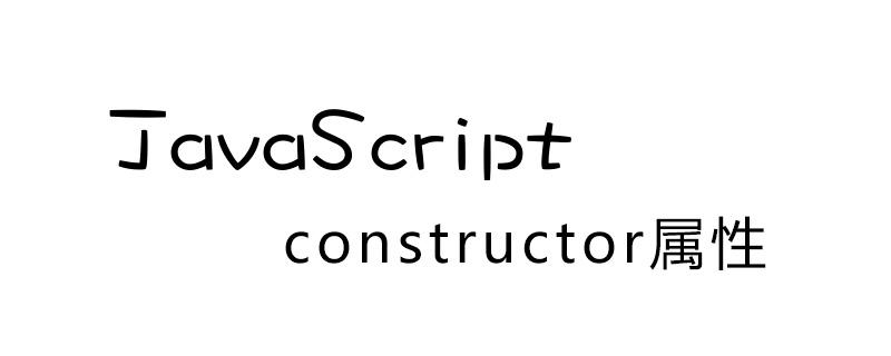 constructor属性怎么用