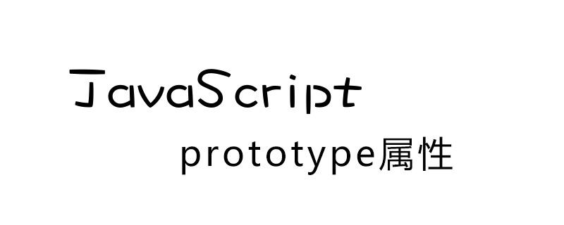 prototype属性怎么用