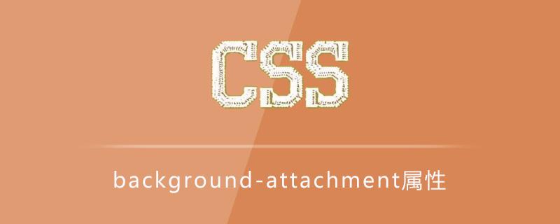 background-attachment属性怎么用