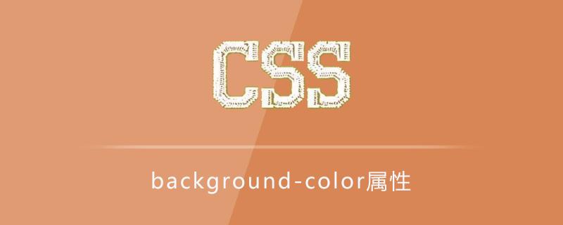 background-color属性怎么用