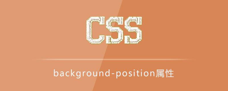 background-position属性怎么用