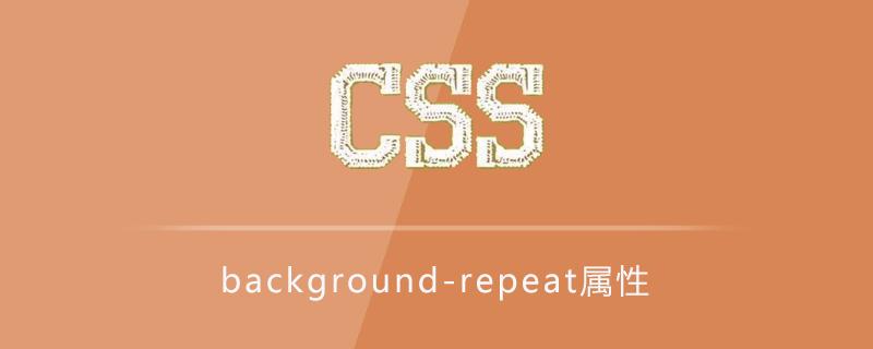background-repeat属性怎么用