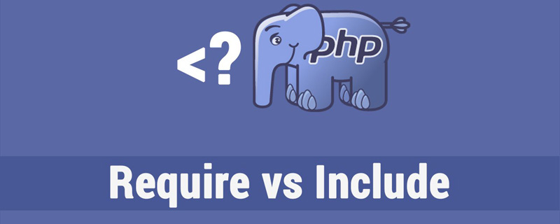 PHP中include()和require()函数之间有什么区别?