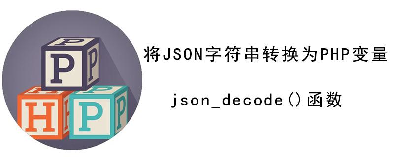 如何将JSON字符串转换为PHP变量?(代码示例)
