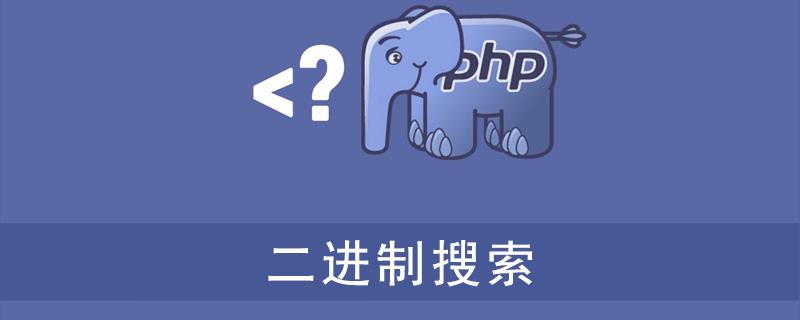 PHP如何实现二进制搜索?(代码示例)