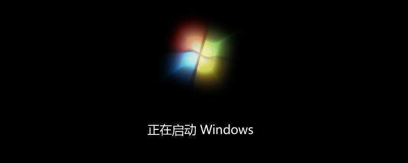 windows7卡在正在启动界面怎么办