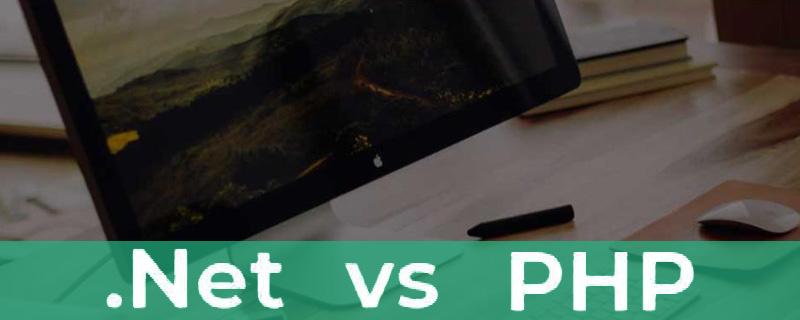 .net和php哪个好?.net和php的简单比较