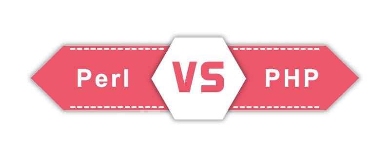 Perl与PHP之间有哪些区别?Perl与PHP的对比