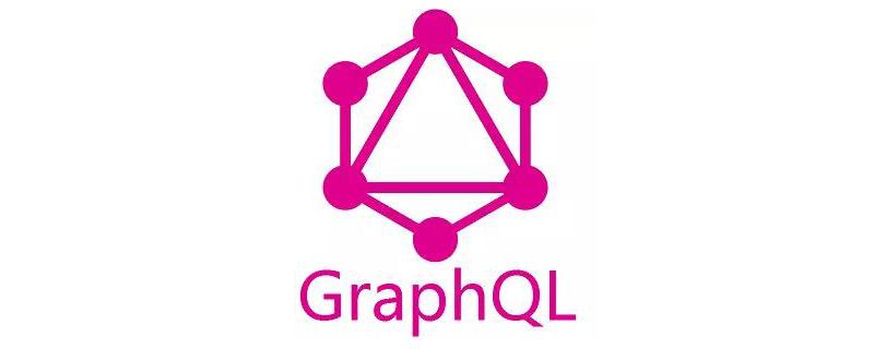 GraphQL是什么?GraphQL的优点和缺点